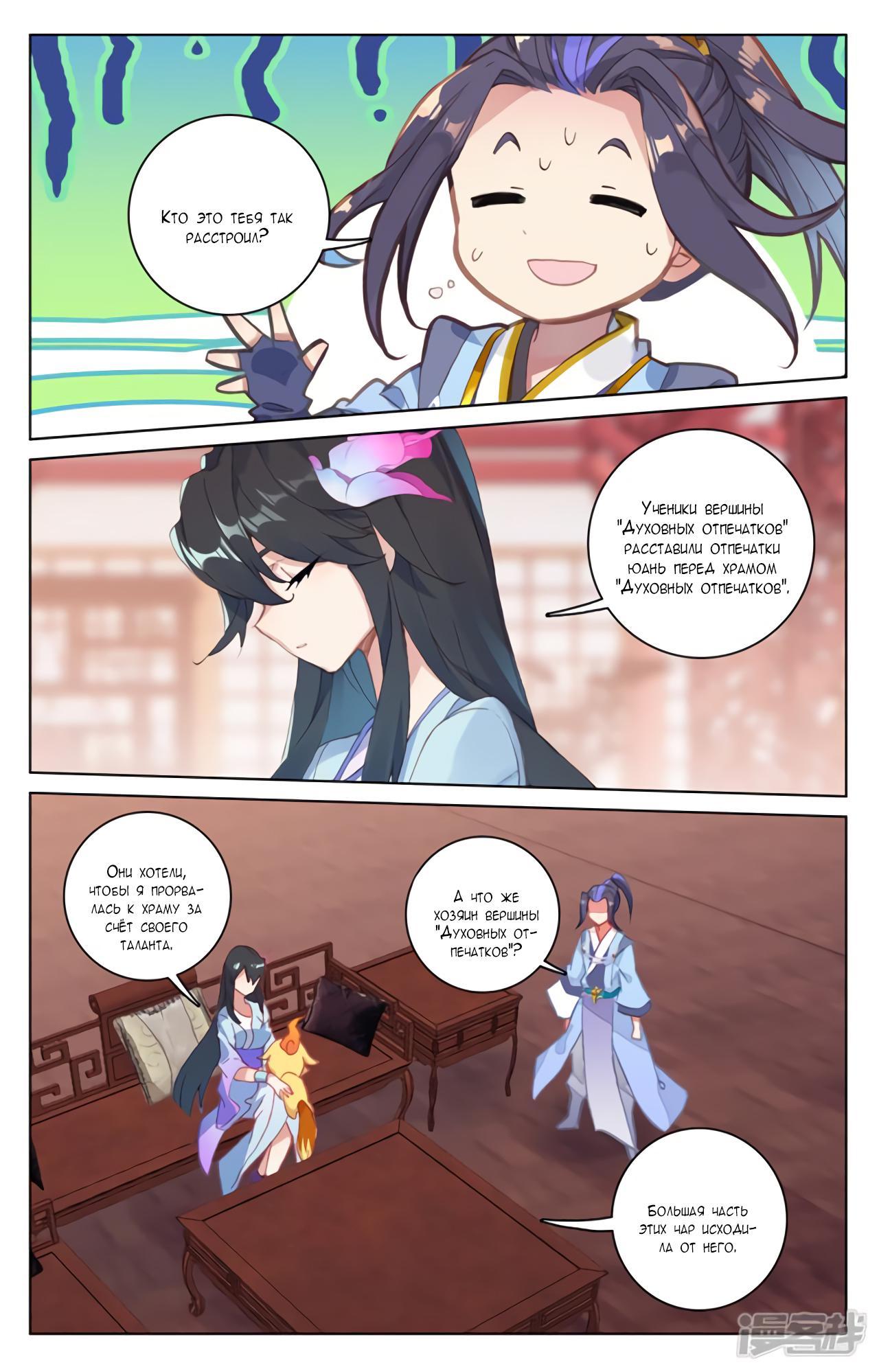 Манга Юань Цзунь / Yuan Zun  - Том 1 Глава 197 Страница 8