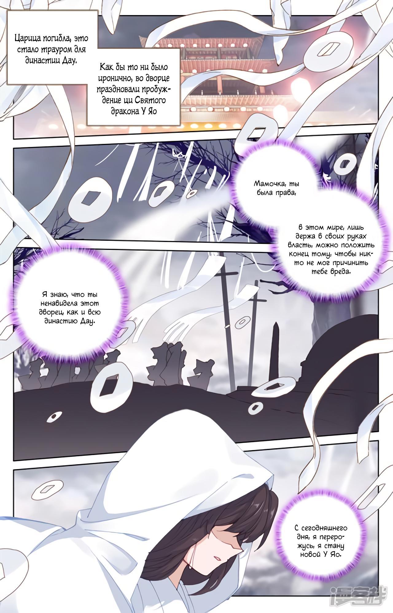 Манга Юань Цзунь / Yuan Zun  - Том 1 Глава 199 Страница 16