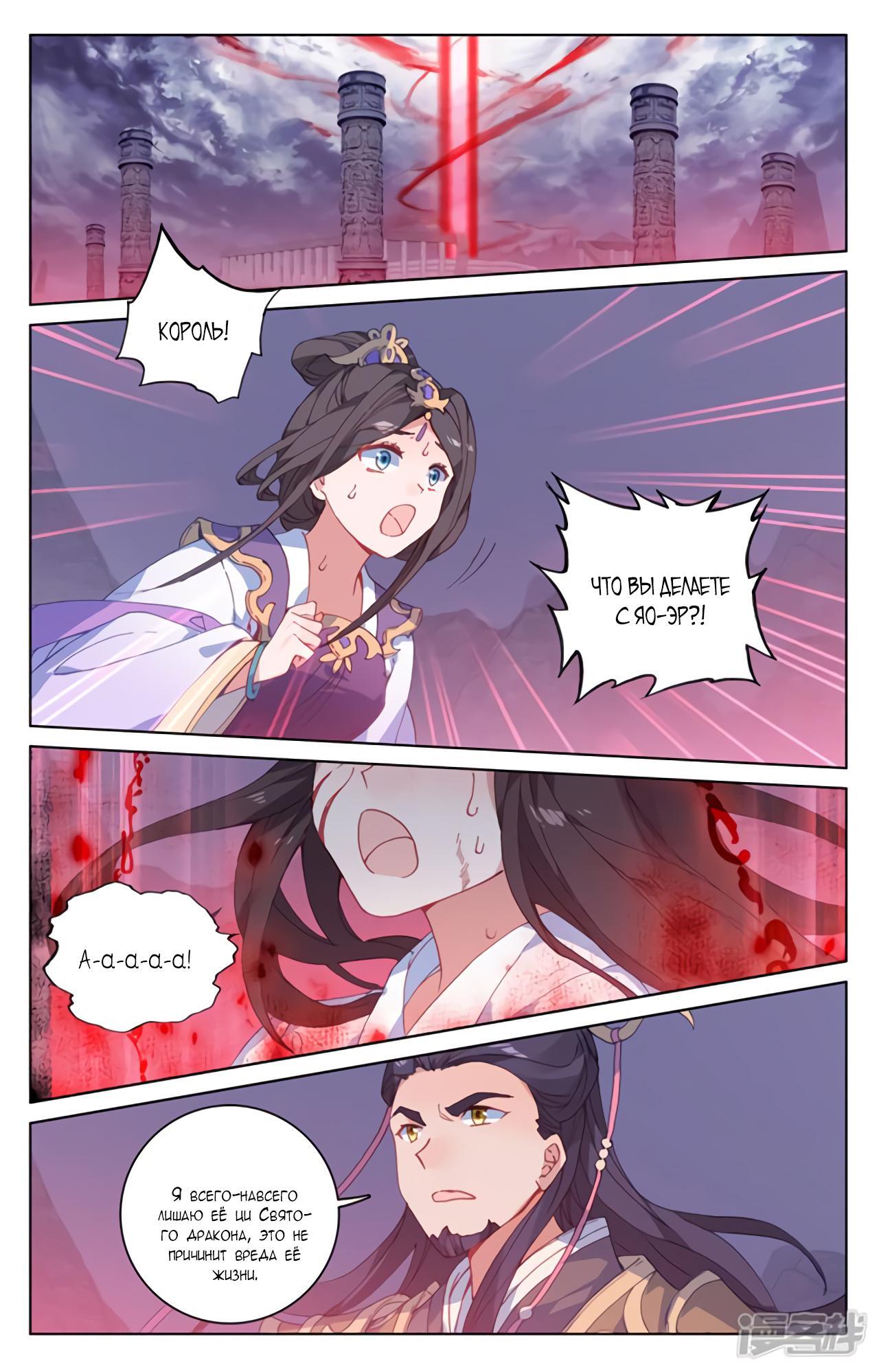 Манга Юань Цзунь / Yuan Zun  - Том 1 Глава 199 Страница 8
