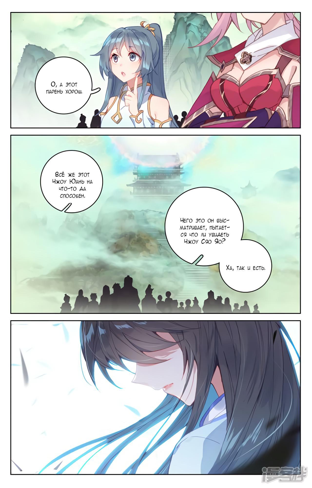 Манга Юань Цзунь / Yuan Zun  - Том 1 Глава 200 Страница 12