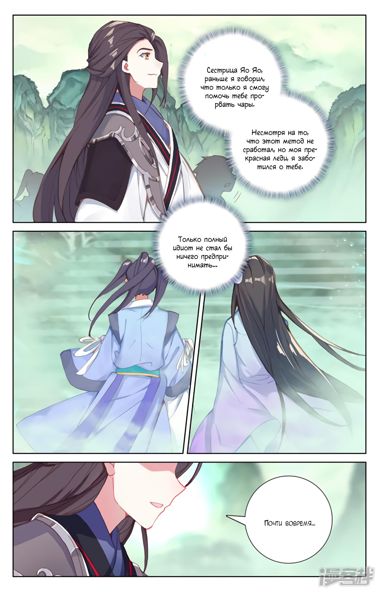 Манга Юань Цзунь / Yuan Zun  - Том 1 Глава 200 Страница 15
