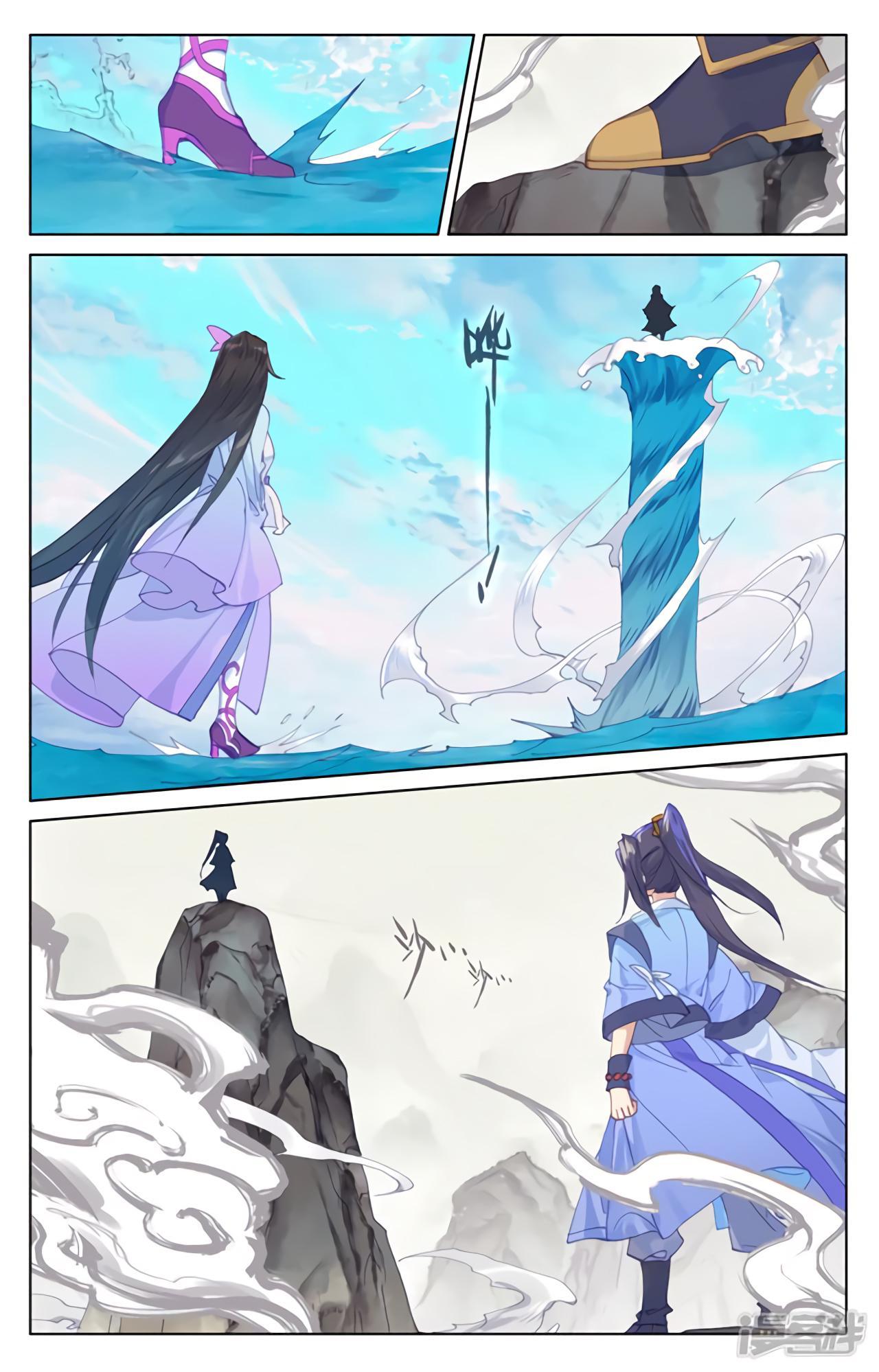 Манга Юань Цзунь / Yuan Zun  - Том 1 Глава 200 Страница 16
