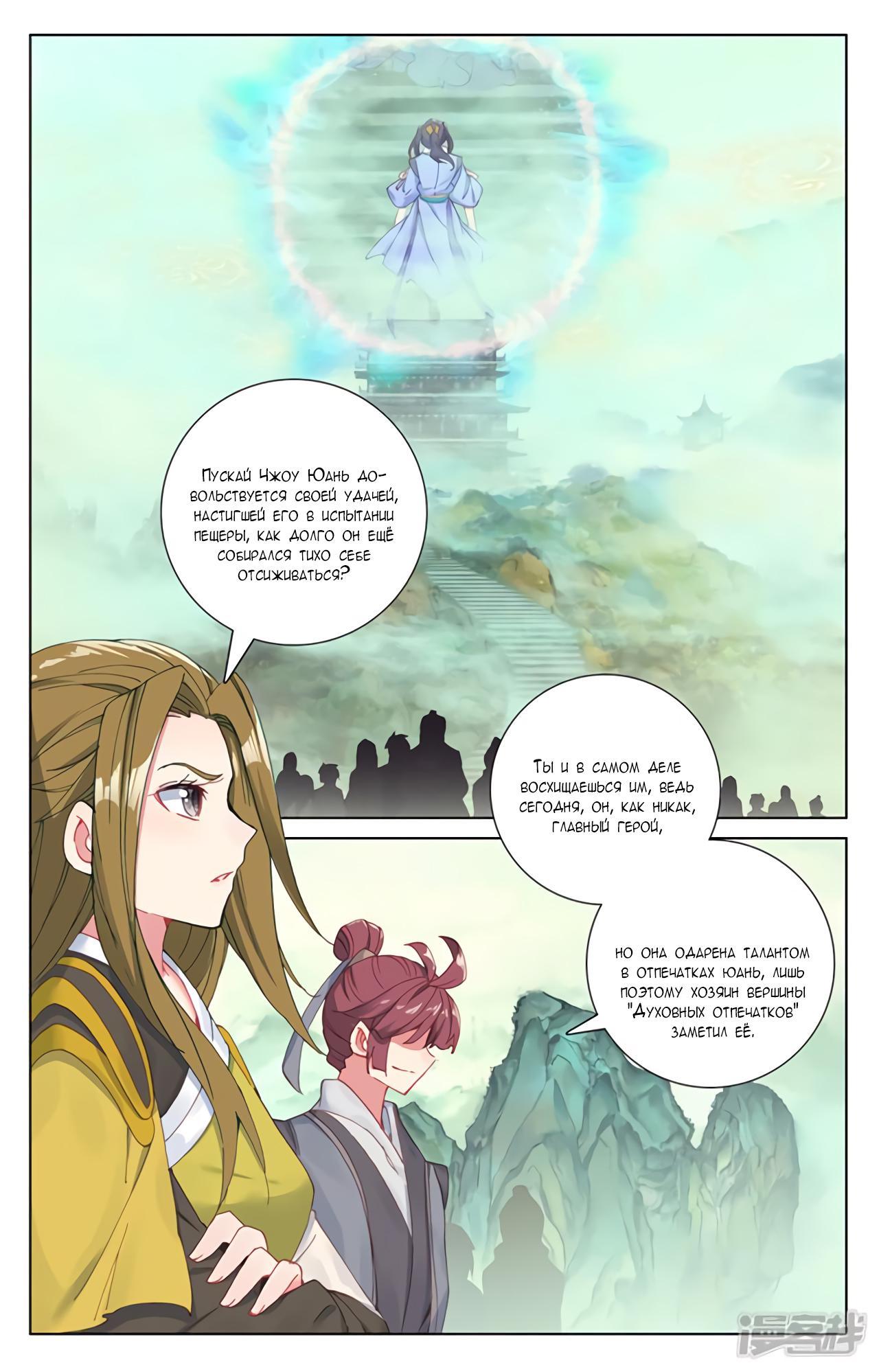 Манга Юань Цзунь / Yuan Zun  - Том 1 Глава 200 Страница 2