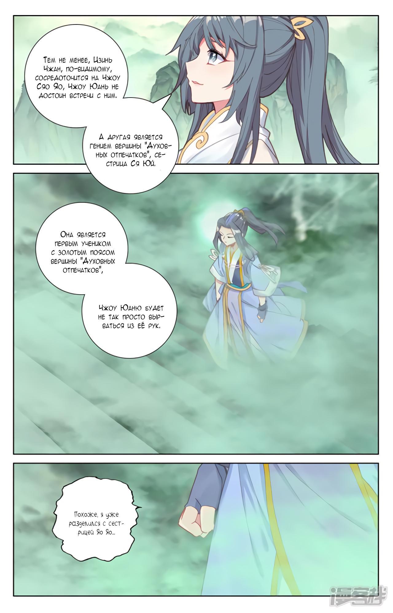 Манга Юань Цзунь / Yuan Zun  - Том 1 Глава 200 Страница 5