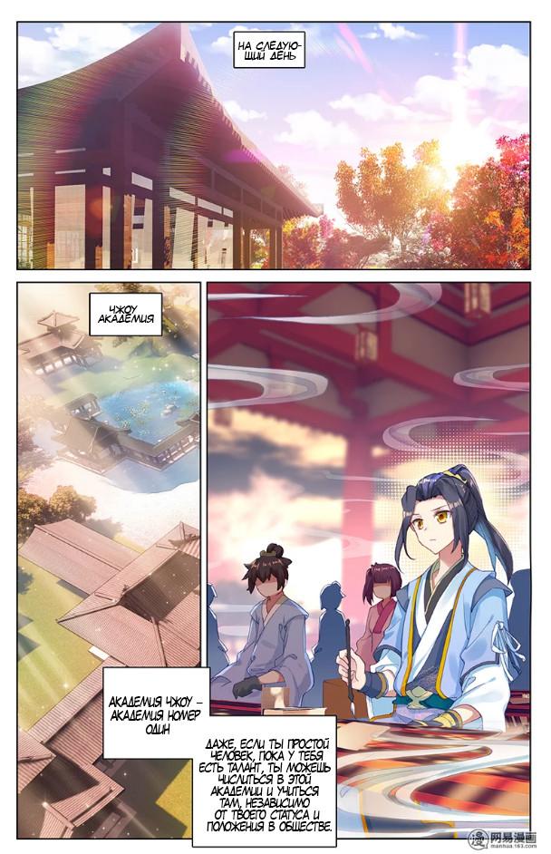 Манга Юань Цзунь / Yuan Zun  - Том 1 Глава 3 Страница 11