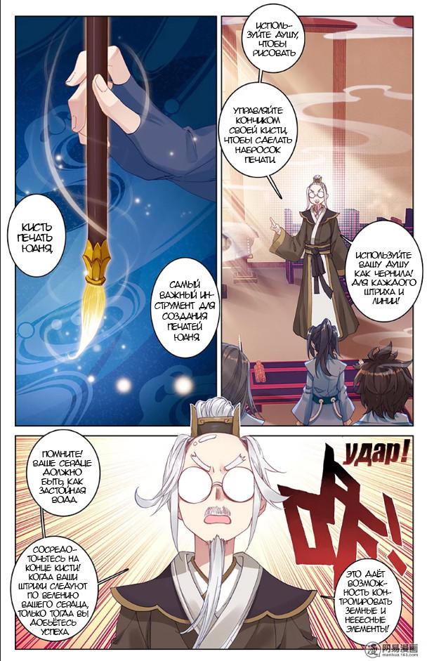 Манга Юань Цзунь / Yuan Zun  - Том 1 Глава 3 Страница 12