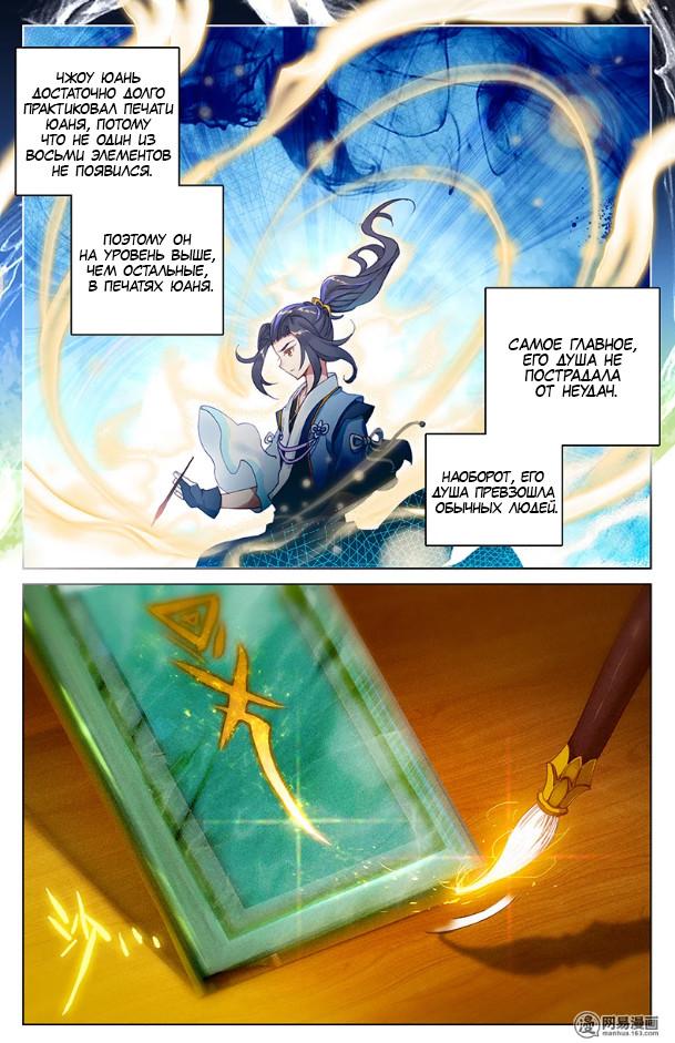 Манга Юань Цзунь / Yuan Zun  - Том 1 Глава 3 Страница 15