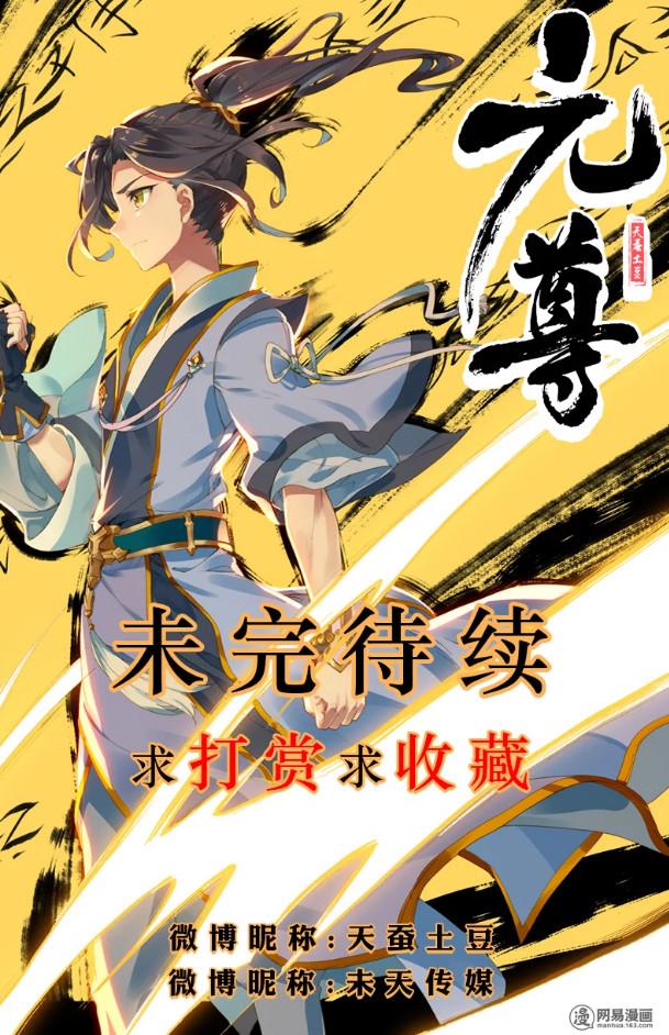 Манга Юань Цзунь / Yuan Zun  - Том 1 Глава 3 Страница 18