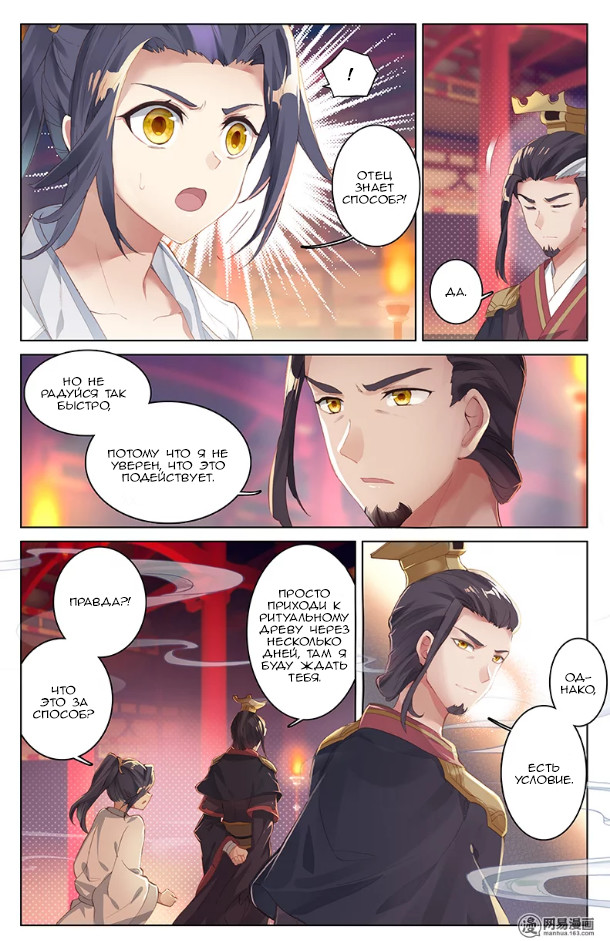 Манга Юань Цзунь / Yuan Zun  - Том 1 Глава 3 Страница 7