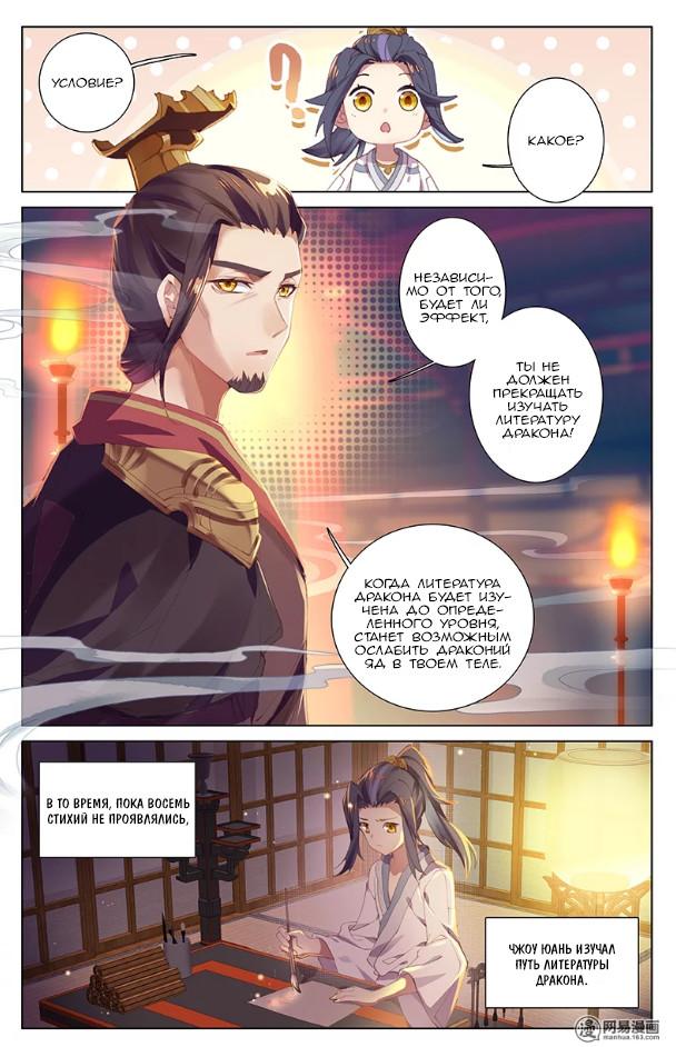 Манга Юань Цзунь / Yuan Zun  - Том 1 Глава 3 Страница 8