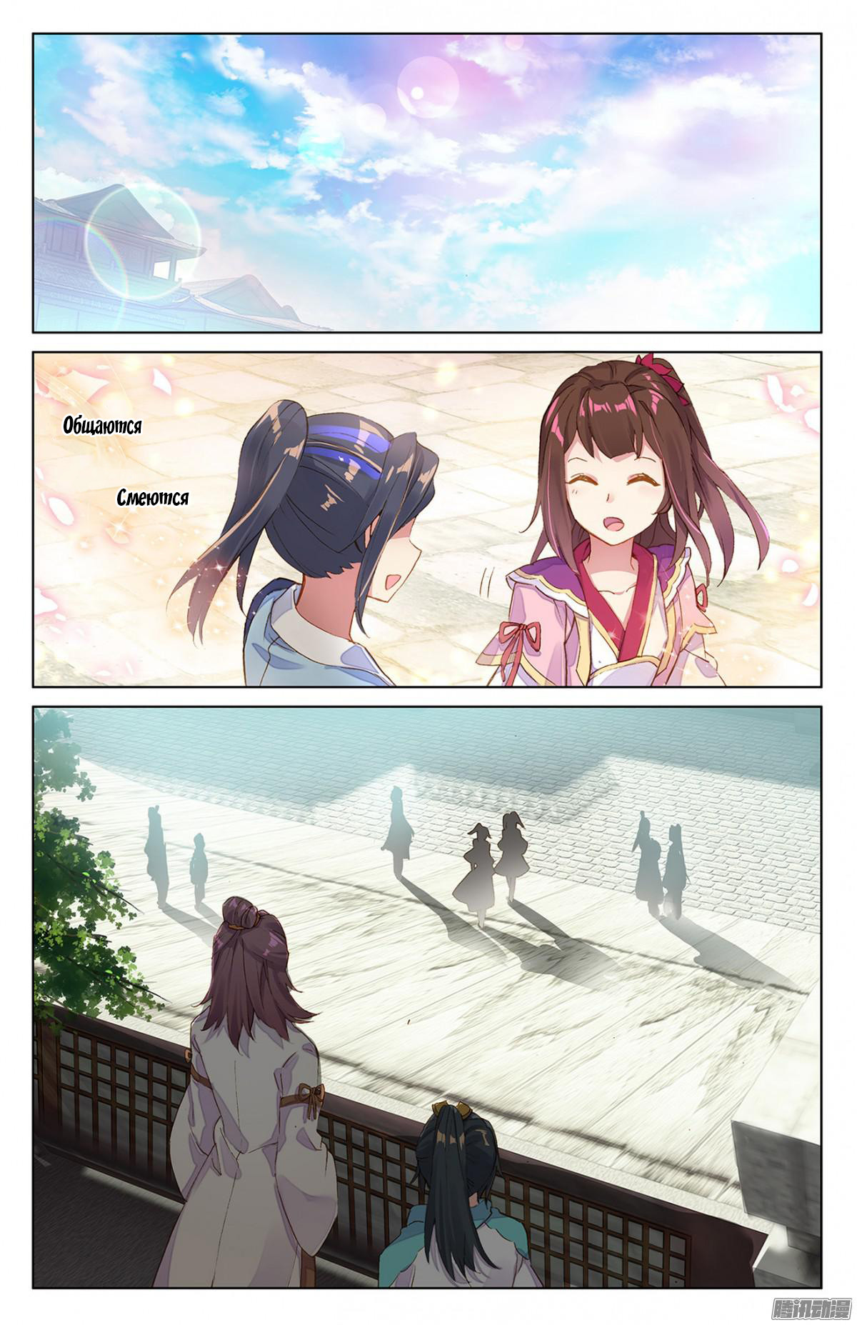 Манга Юань Цзунь / Yuan Zun  - Том 1 Глава 21 Страница 13