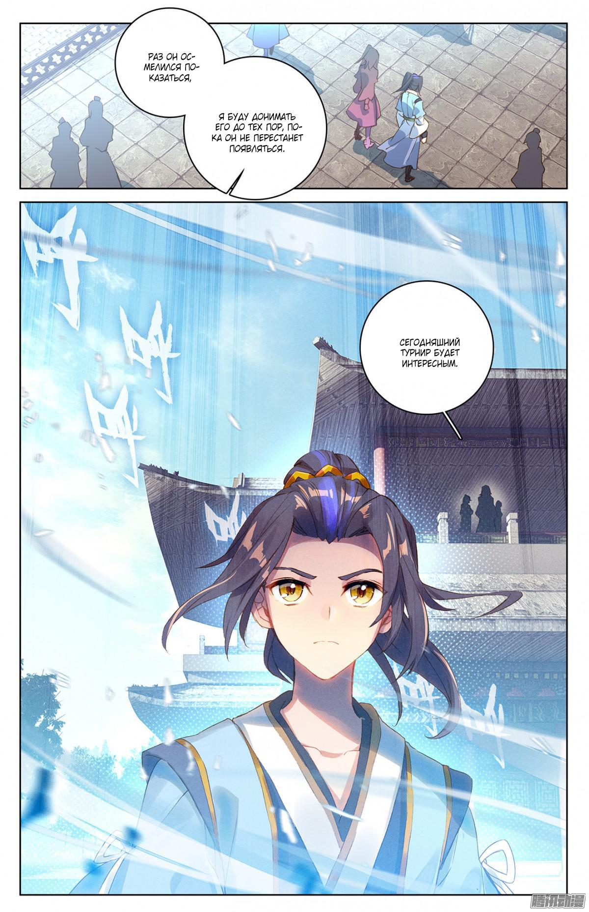 Манга Юань Цзунь / Yuan Zun  - Том 1 Глава 21 Страница 17