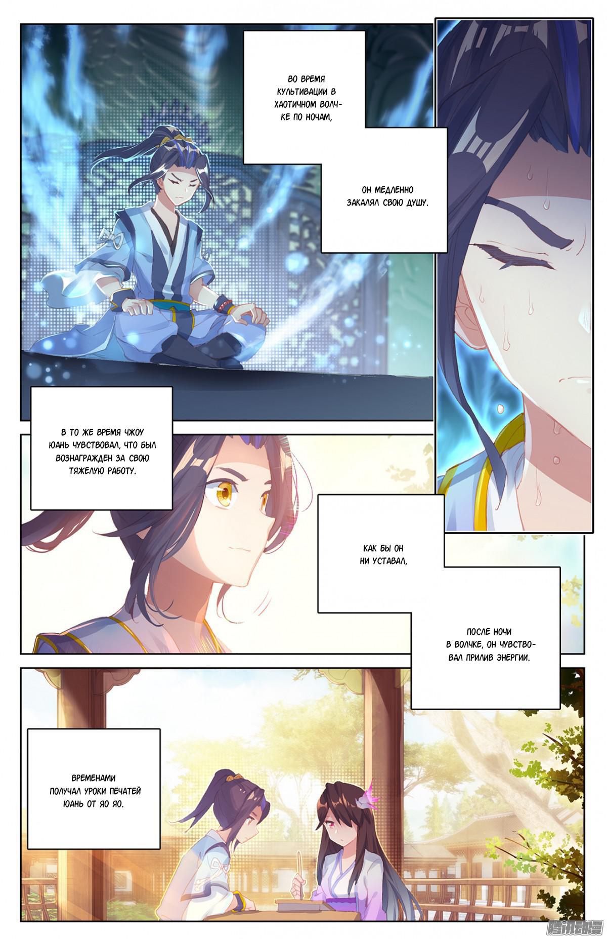 Манга Юань Цзунь / Yuan Zun  - Том 1 Глава 21 Страница 3