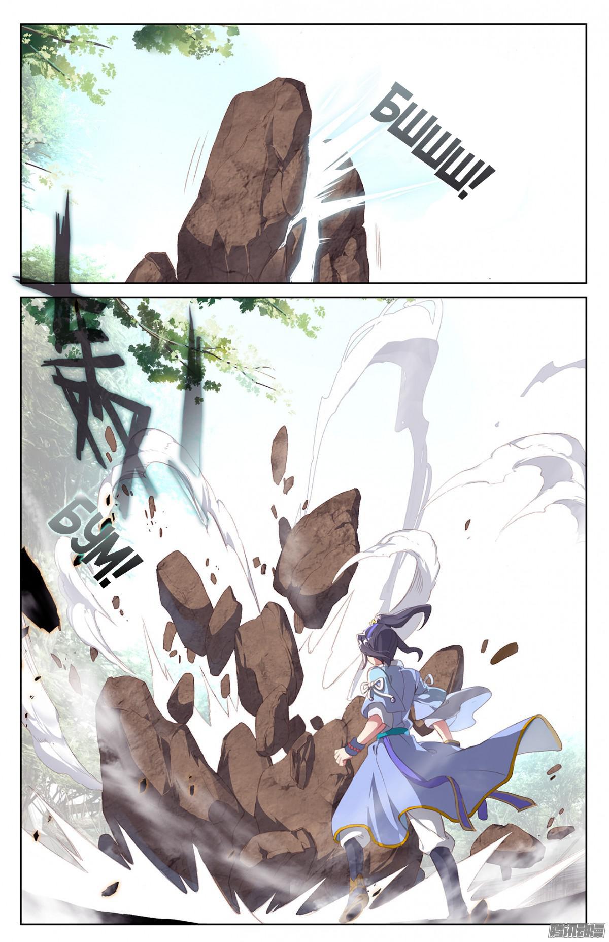 Манга Юань Цзунь / Yuan Zun  - Том 1 Глава 21 Страница 6