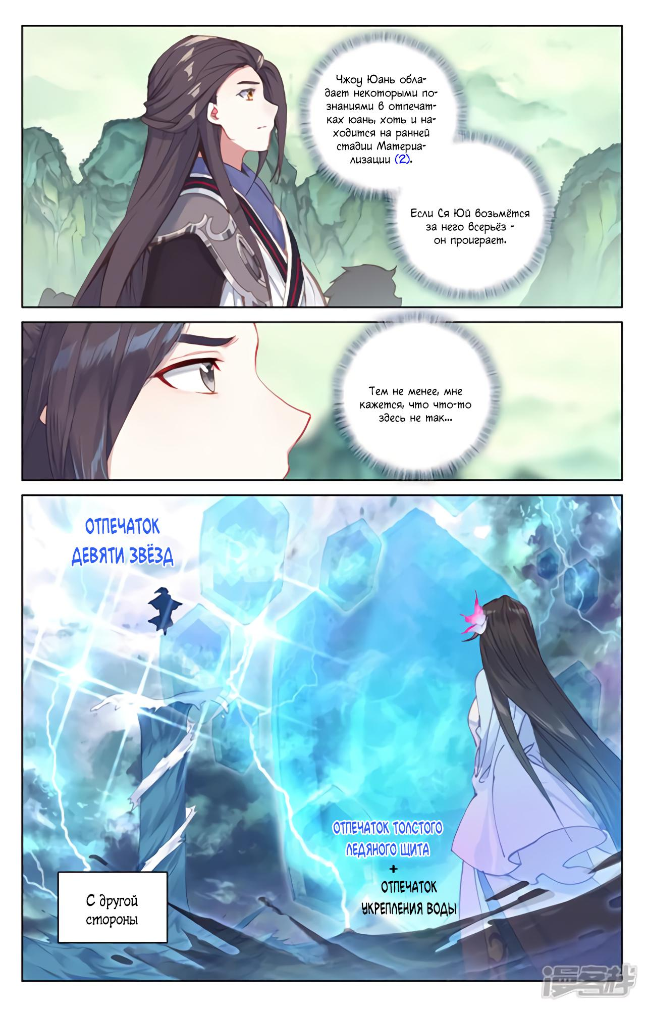 Манга Юань Цзунь / Yuan Zun  - Том 1 Глава 201 Страница 15