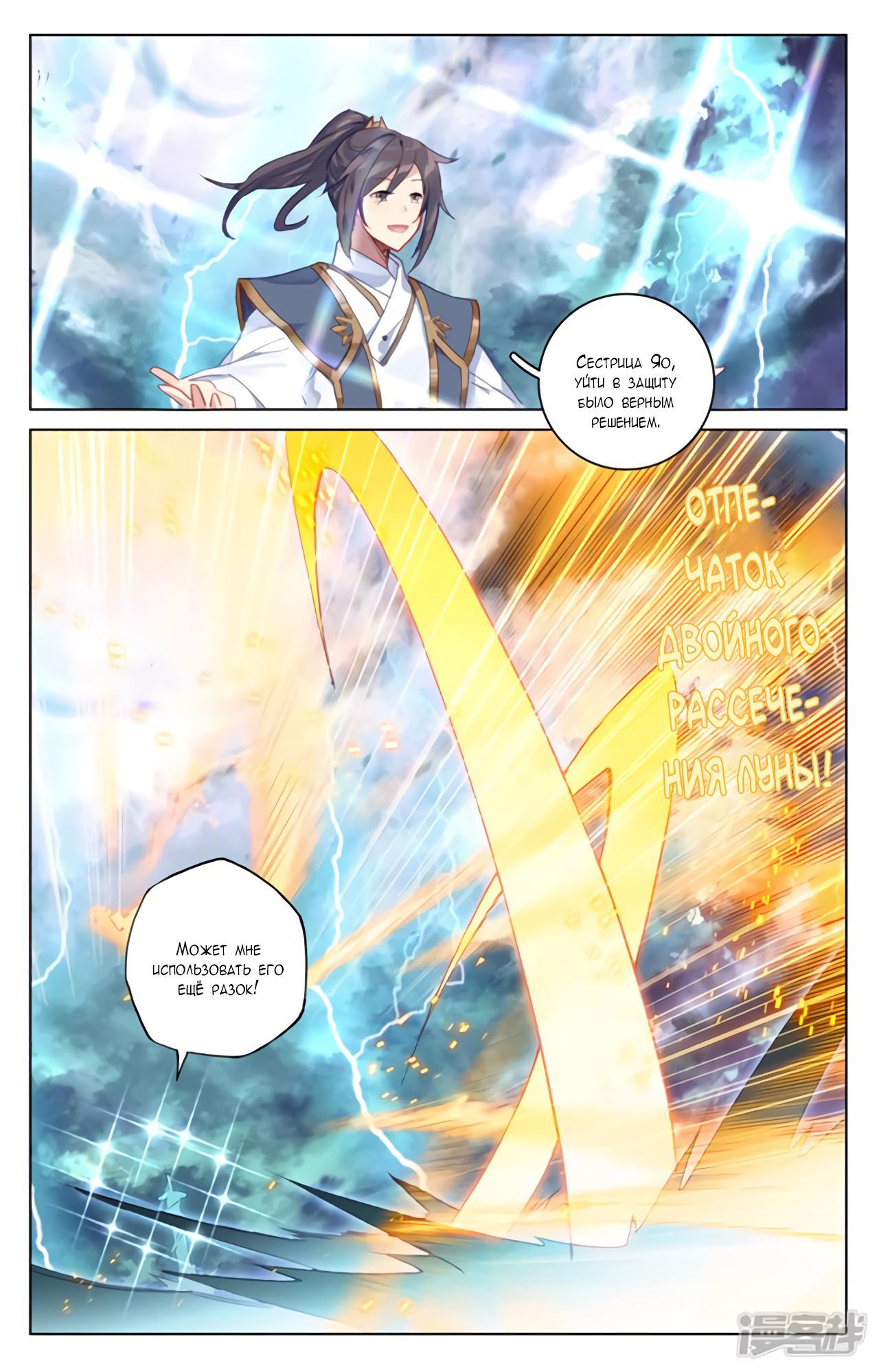 Манга Юань Цзунь / Yuan Zun  - Том 1 Глава 201 Страница 16