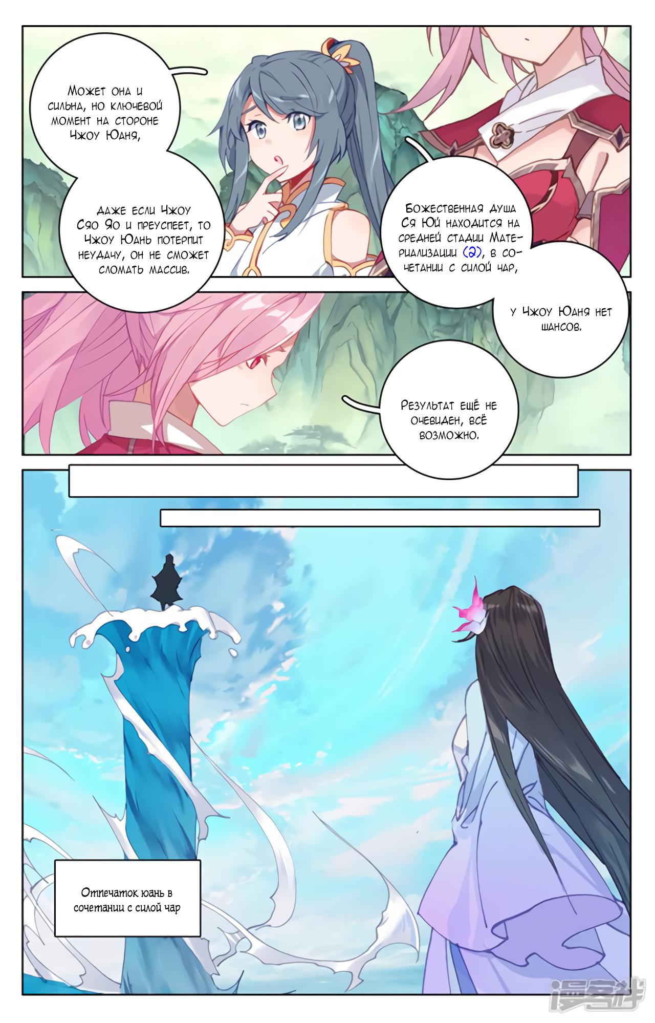 Манга Юань Цзунь / Yuan Zun  - Том 1 Глава 201 Страница 3