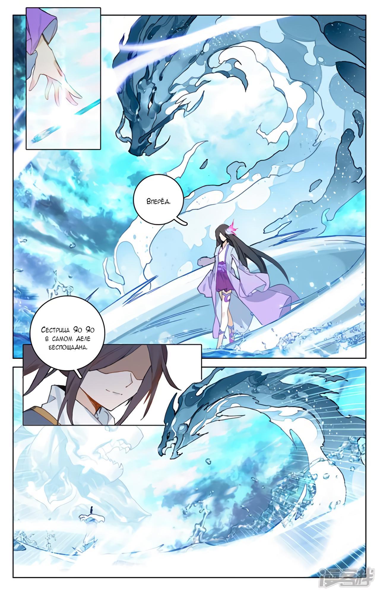 Манга Юань Цзунь / Yuan Zun  - Том 1 Глава 201 Страница 4