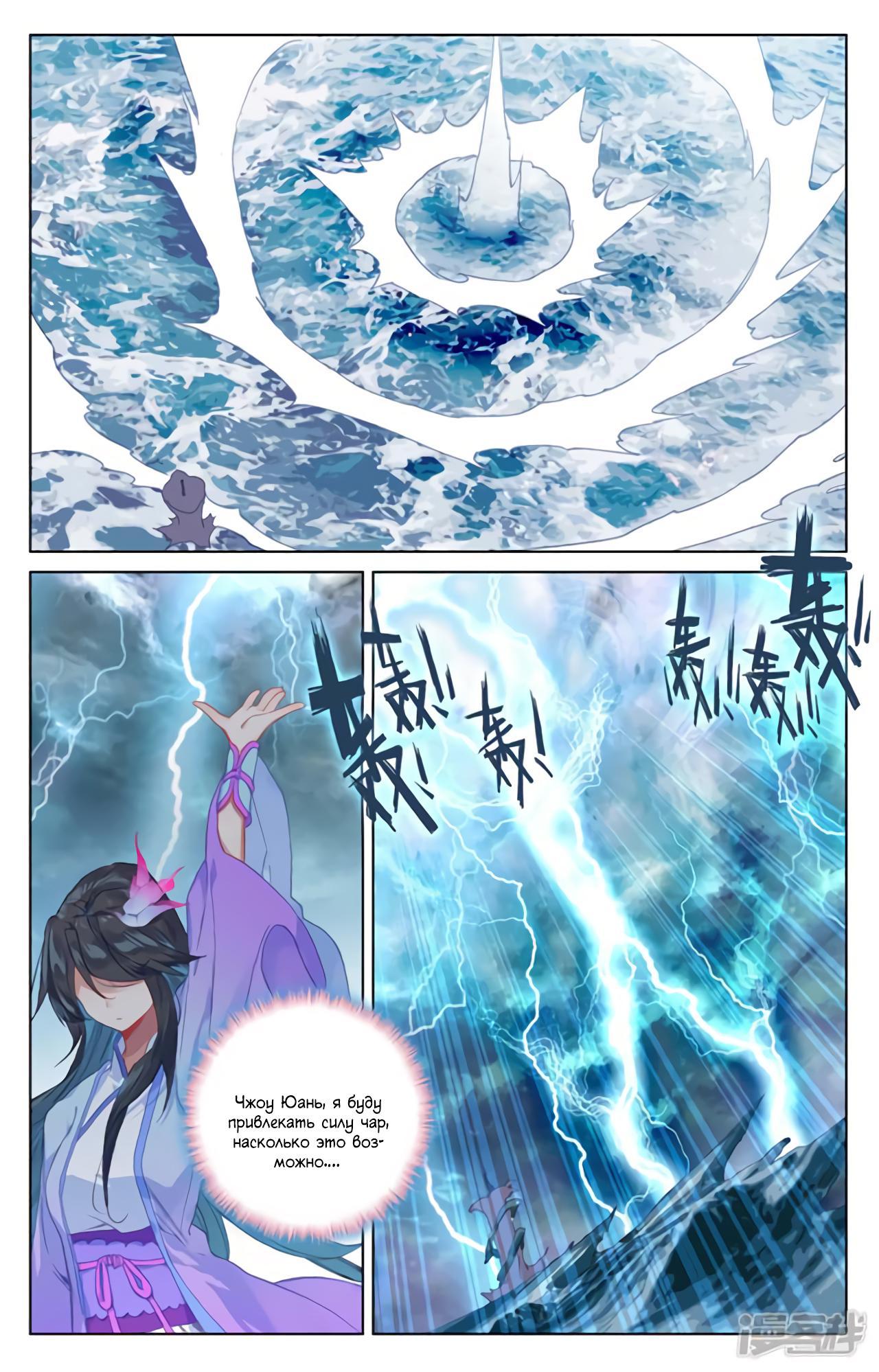 Манга Юань Цзунь / Yuan Zun  - Том 1 Глава 201 Страница 5