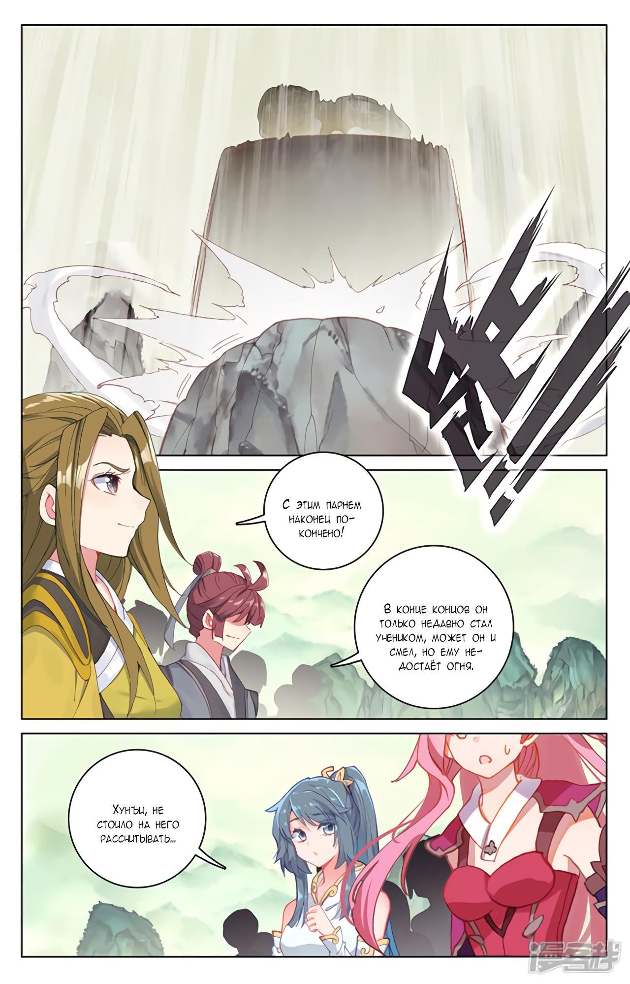Манга Юань Цзунь / Yuan Zun  - Том 1 Глава 202 Страница 10