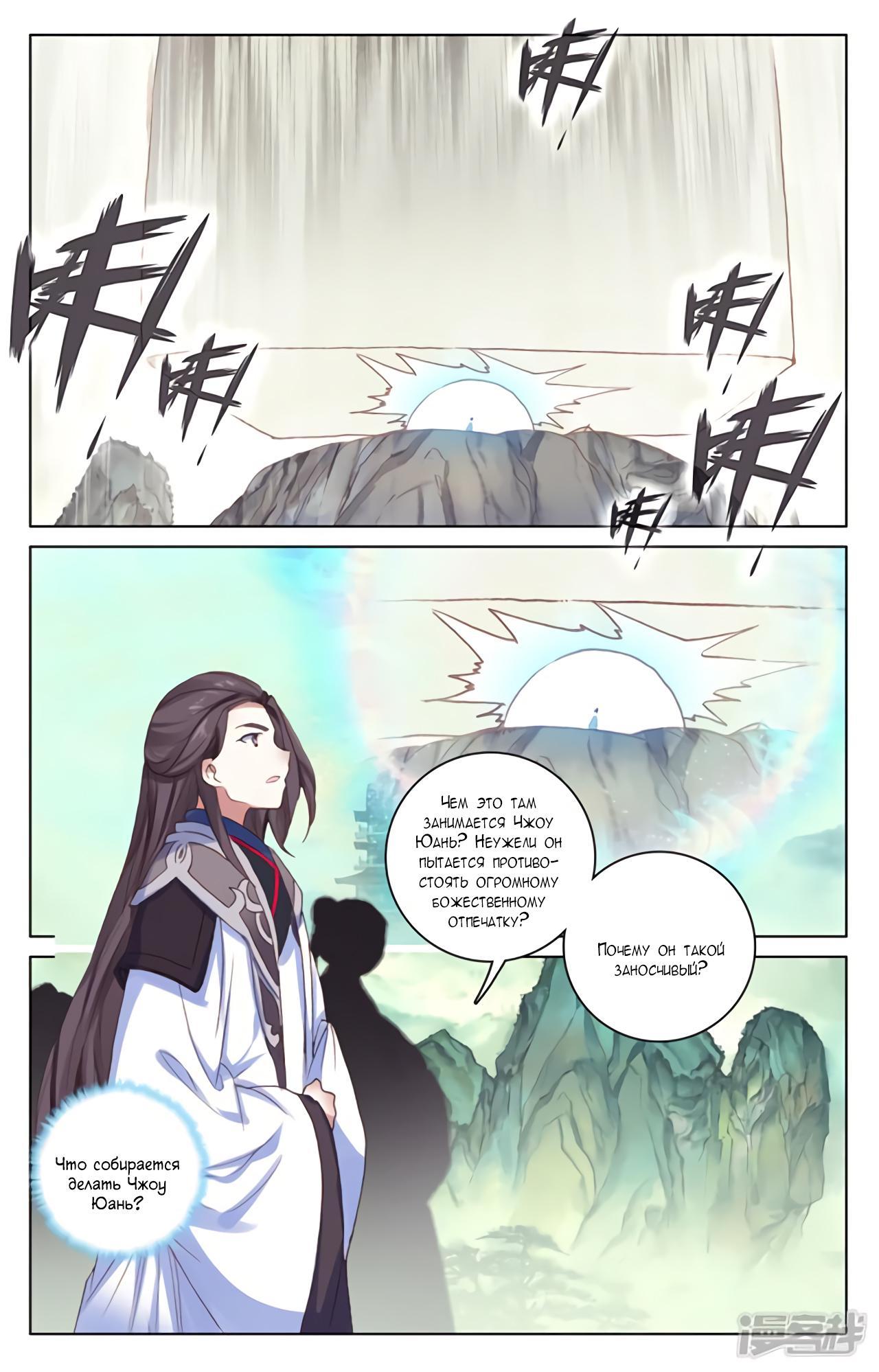 Манга Юань Цзунь / Yuan Zun  - Том 1 Глава 202 Страница 13