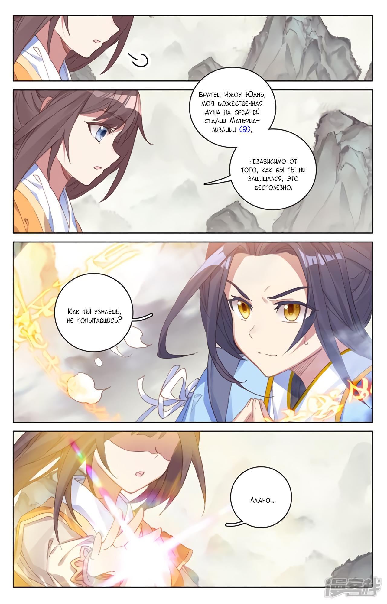 Манга Юань Цзунь / Yuan Zun  - Том 1 Глава 202 Страница 8