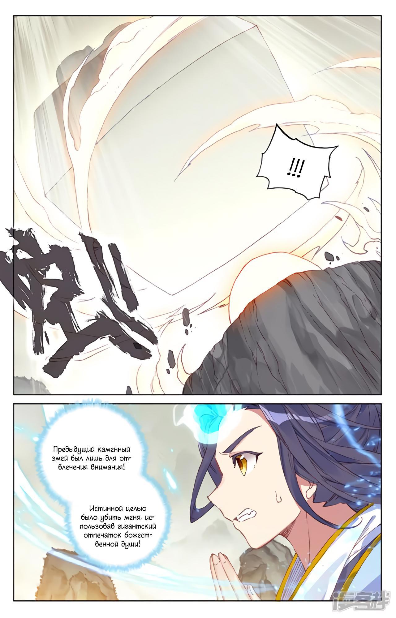 Манга Юань Цзунь / Yuan Zun  - Том 1 Глава 202 Страница 9
