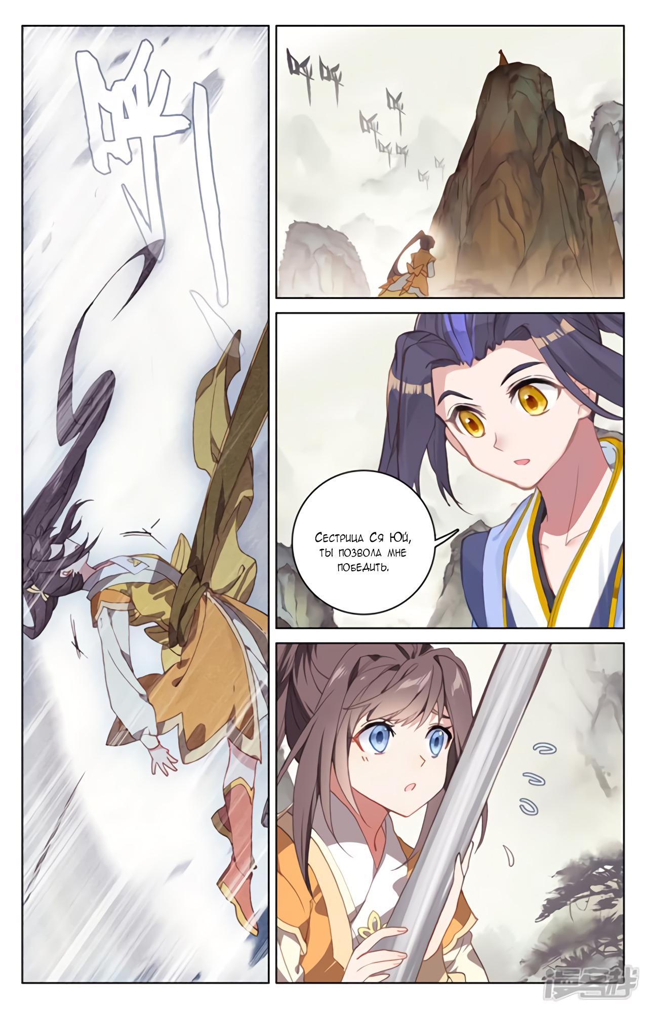 Манга Юань Цзунь / Yuan Zun  - Том 1 Глава 203 Страница 15