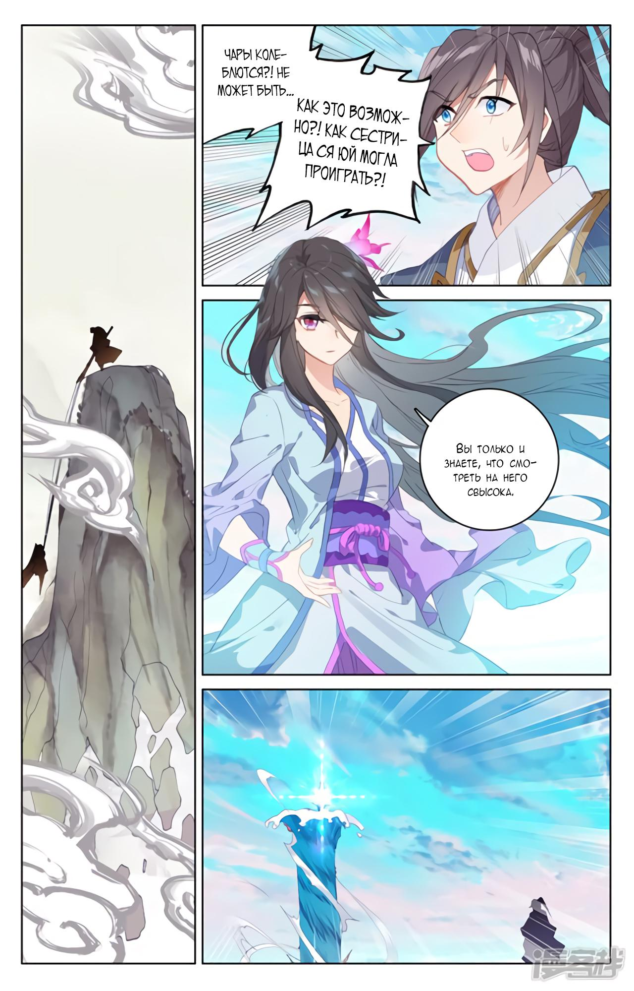 Манга Юань Цзунь / Yuan Zun  - Том 1 Глава 203 Страница 16