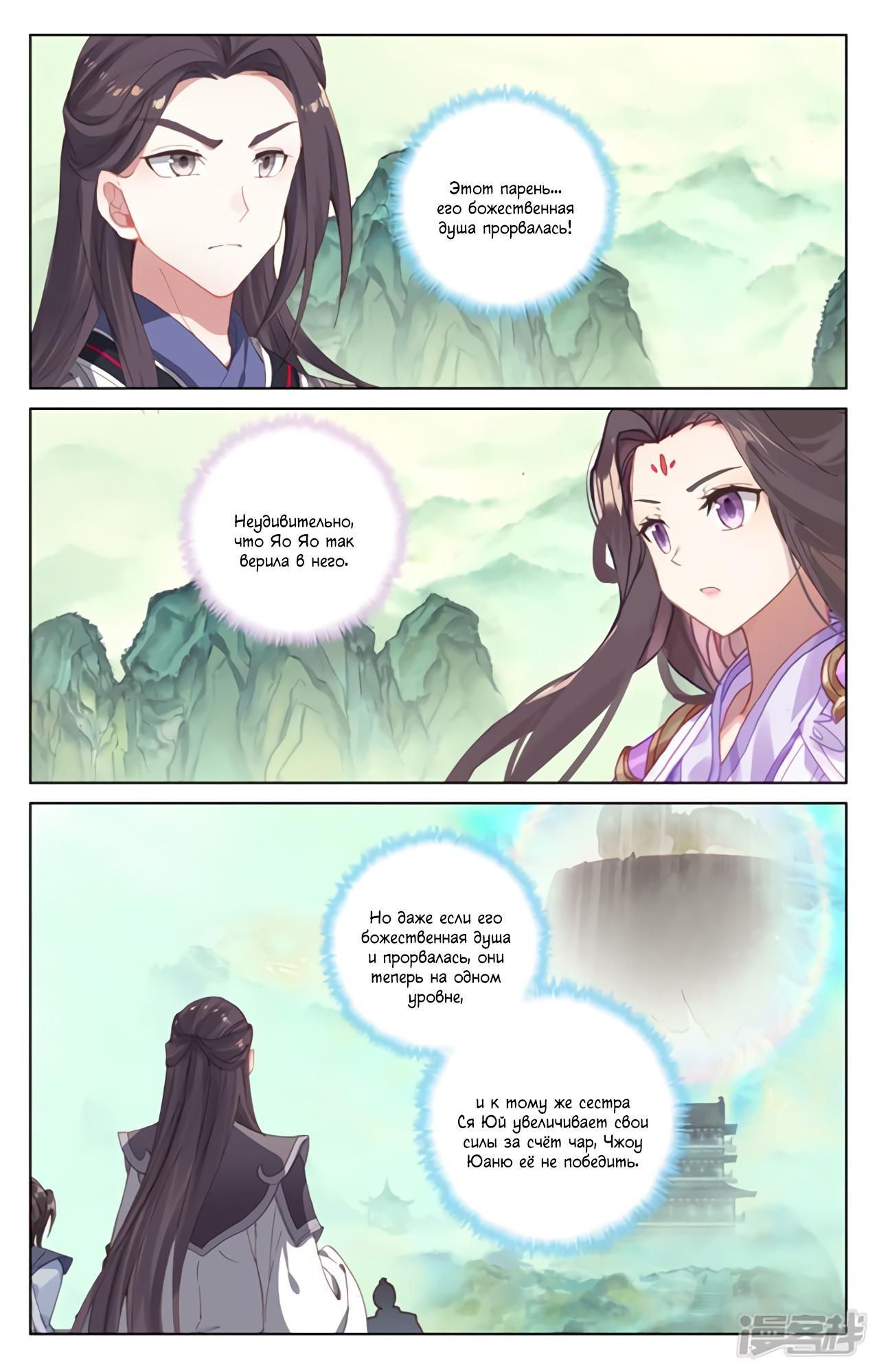 Манга Юань Цзунь / Yuan Zun  - Том 1 Глава 203 Страница 3