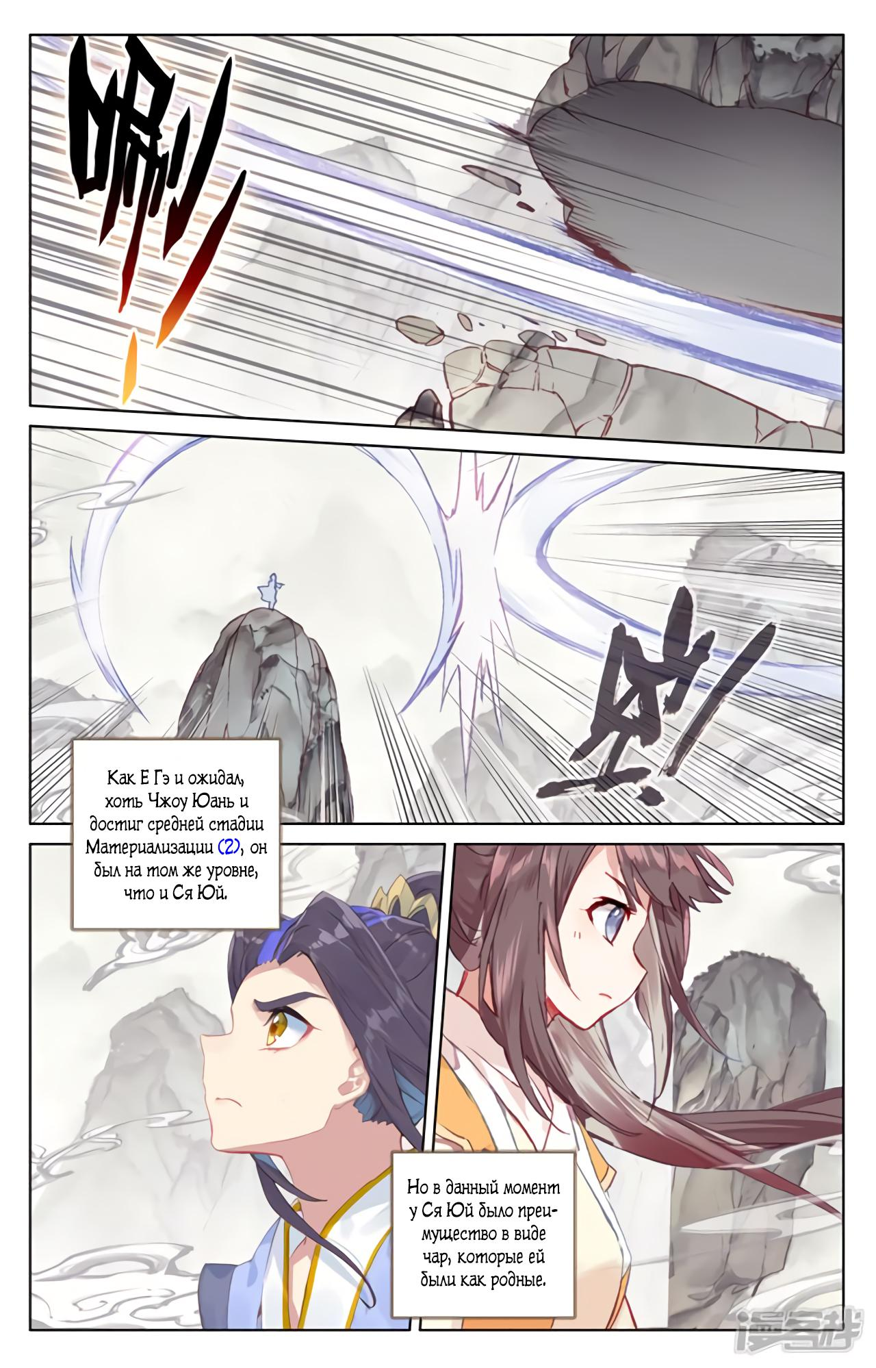 Манга Юань Цзунь / Yuan Zun  - Том 1 Глава 203 Страница 7