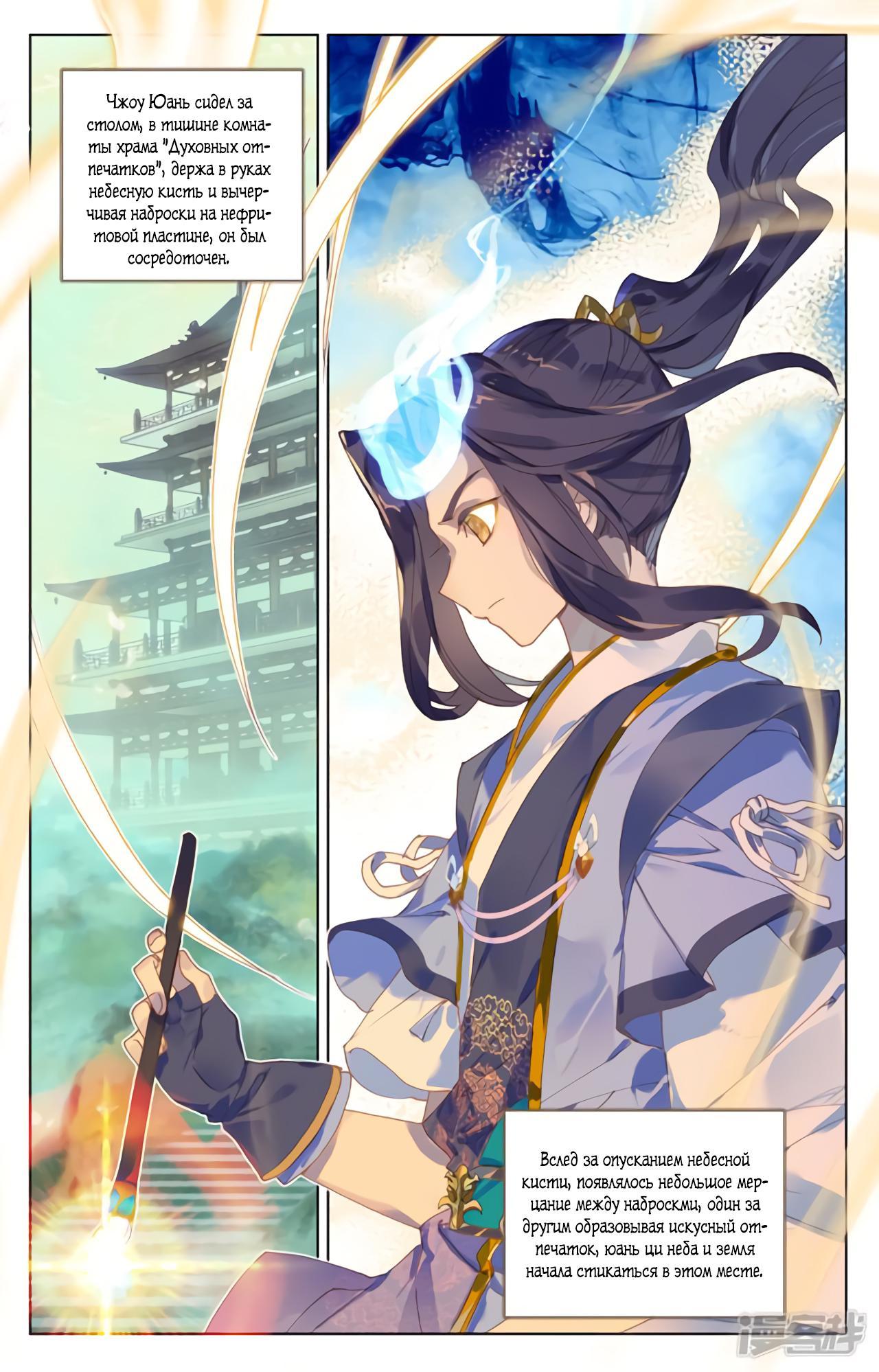 Манга Юань Цзунь / Yuan Zun  - Том 1 Глава 204 Страница 16