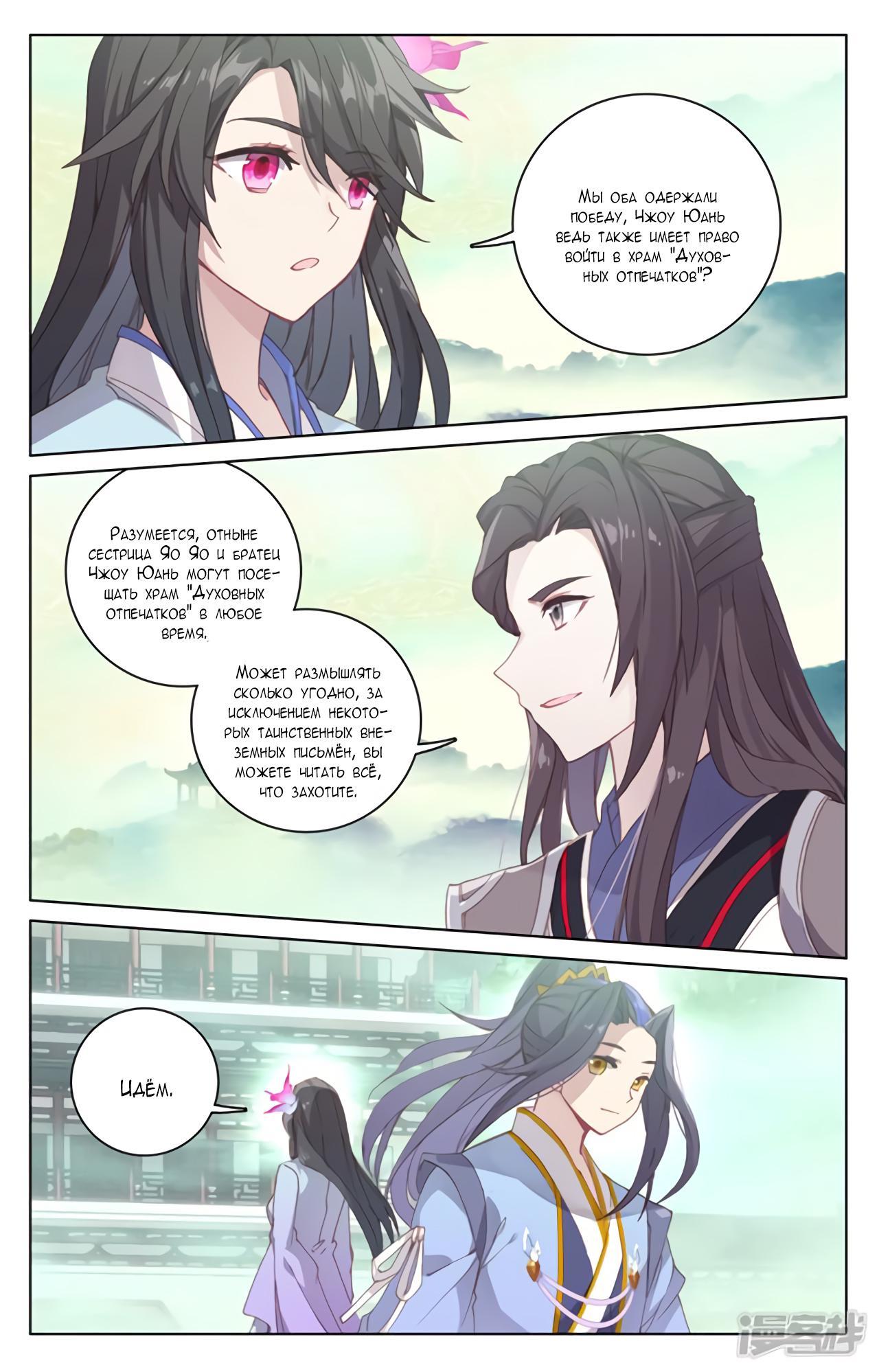Манга Юань Цзунь / Yuan Zun  - Том 1 Глава 204 Страница 3