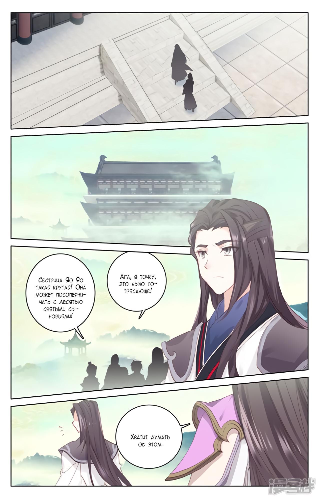 Манга Юань Цзунь / Yuan Zun  - Том 1 Глава 204 Страница 5