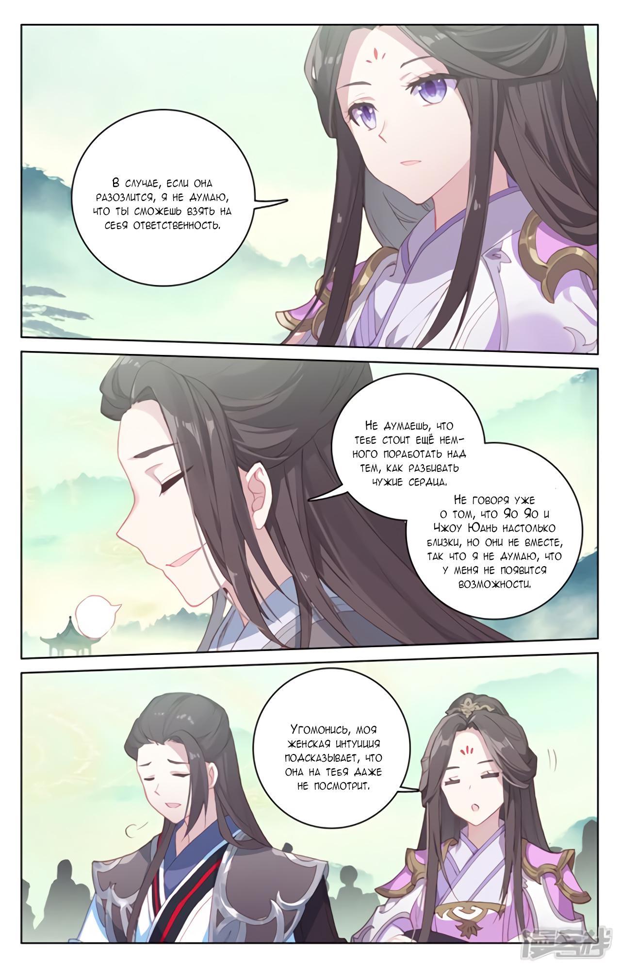 Манга Юань Цзунь / Yuan Zun  - Том 1 Глава 204 Страница 6