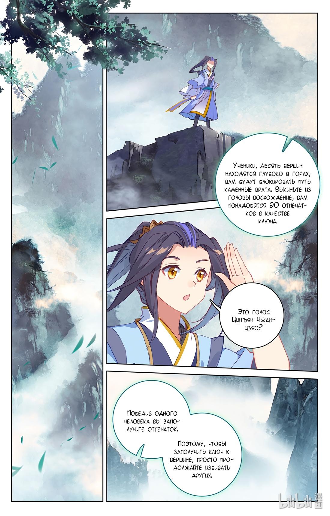 Манга Юань Цзунь / Yuan Zun  - Том 1 Глава 206 Страница 11