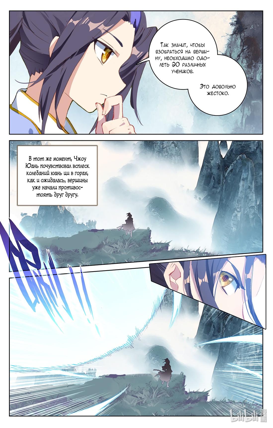 Манга Юань Цзунь / Yuan Zun  - Том 1 Глава 206 Страница 12