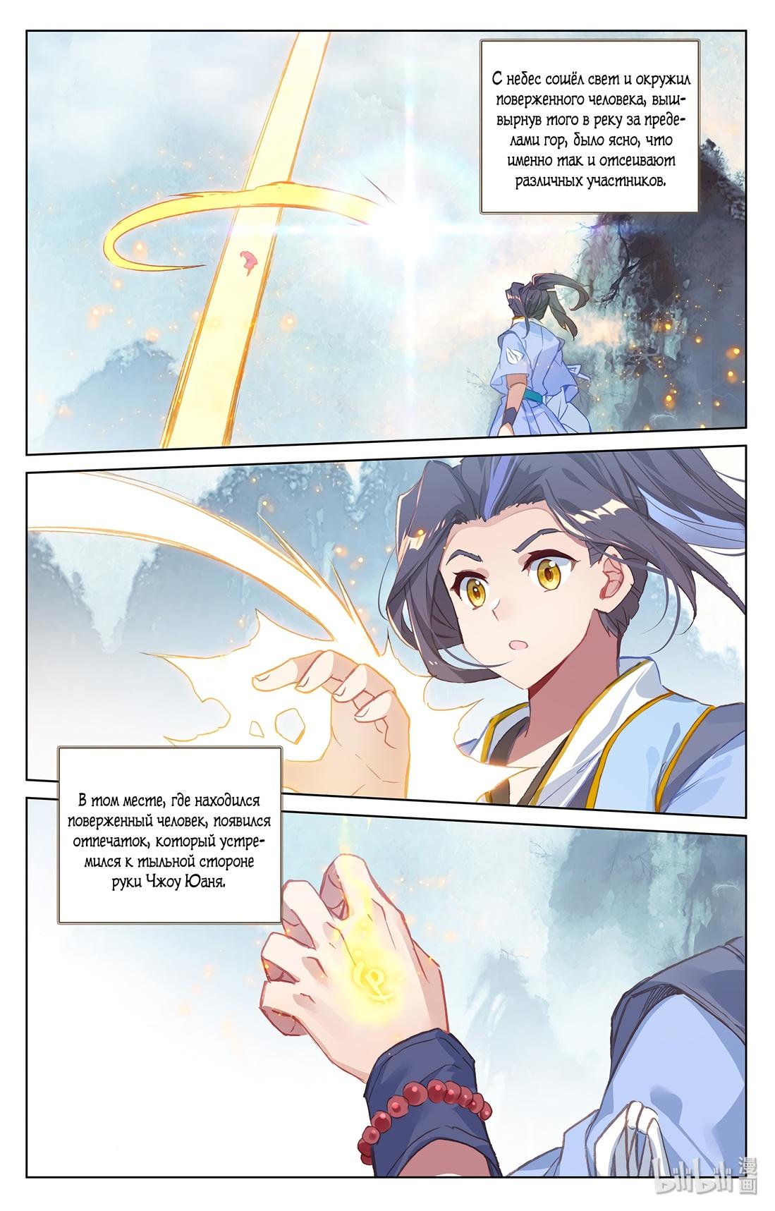 Манга Юань Цзунь / Yuan Zun  - Том 1 Глава 206 Страница 16
