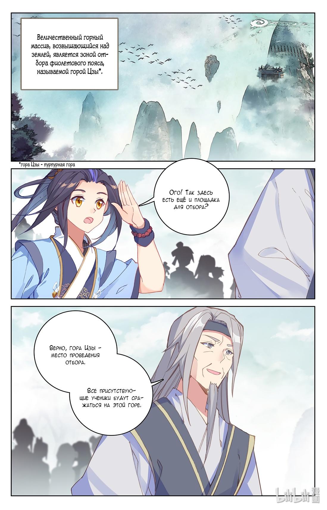 Манга Юань Цзунь / Yuan Zun  - Том 1 Глава 206 Страница 2