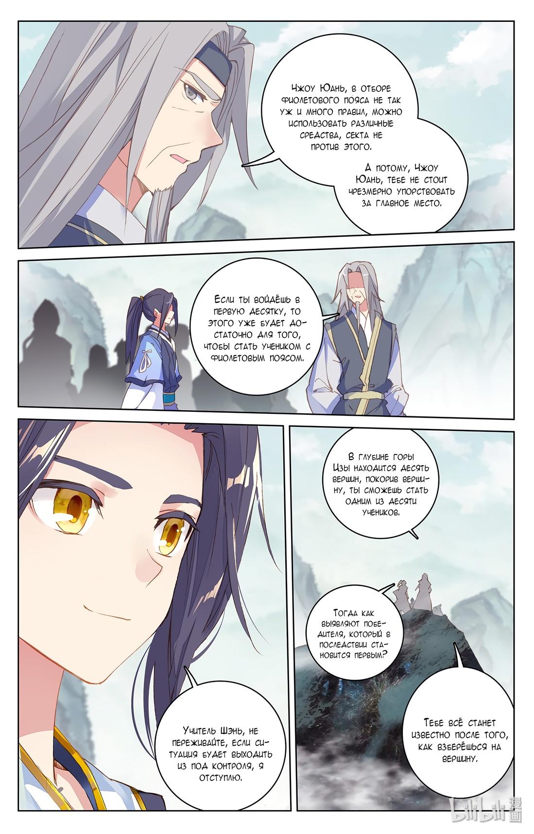 Манга Юань Цзунь / Yuan Zun  - Том 1 Глава 206 Страница 3