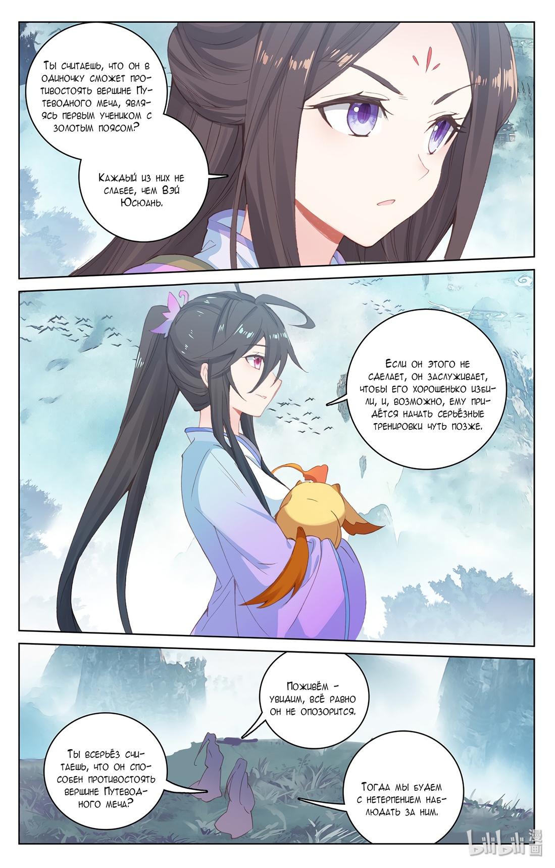 Манга Юань Цзунь / Yuan Zun  - Том 1 Глава 206 Страница 6