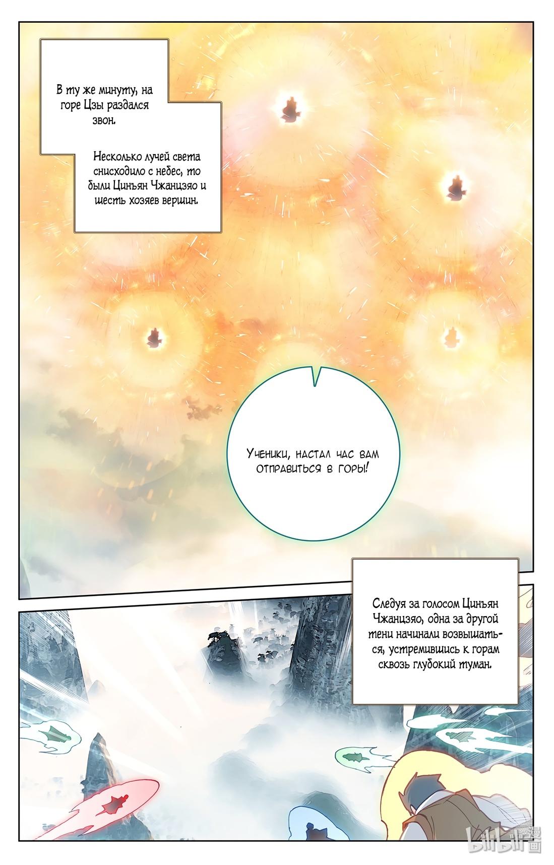 Манга Юань Цзунь / Yuan Zun  - Том 1 Глава 206 Страница 8