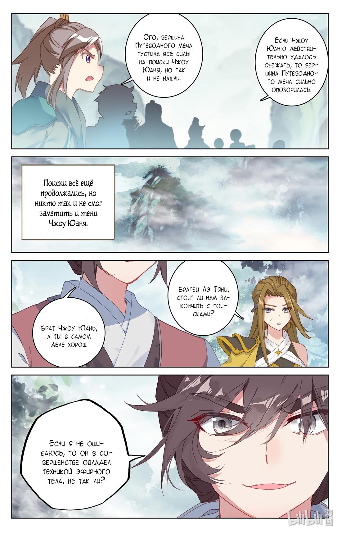 Манга Юань Цзунь / Yuan Zun  - Том 1 Глава 208 Страница 10