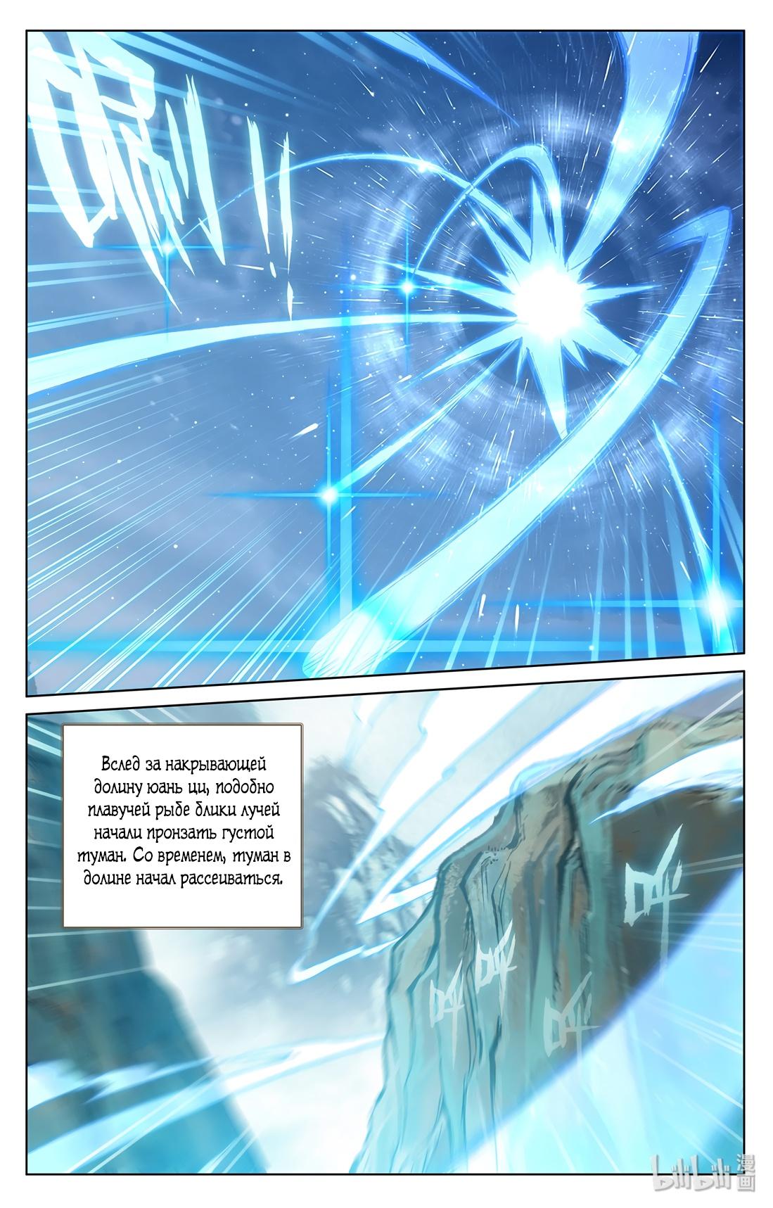 Манга Юань Цзунь / Yuan Zun  - Том 1 Глава 208 Страница 12