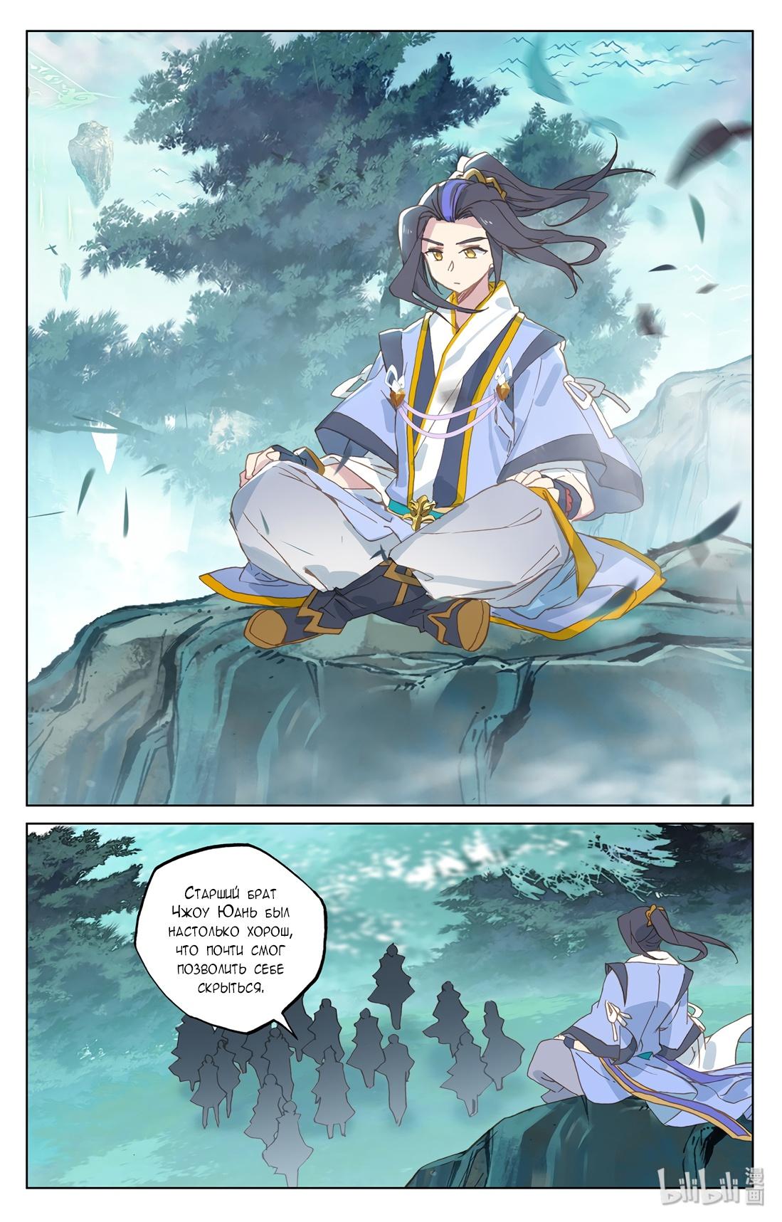 Манга Юань Цзунь / Yuan Zun  - Том 1 Глава 208 Страница 14