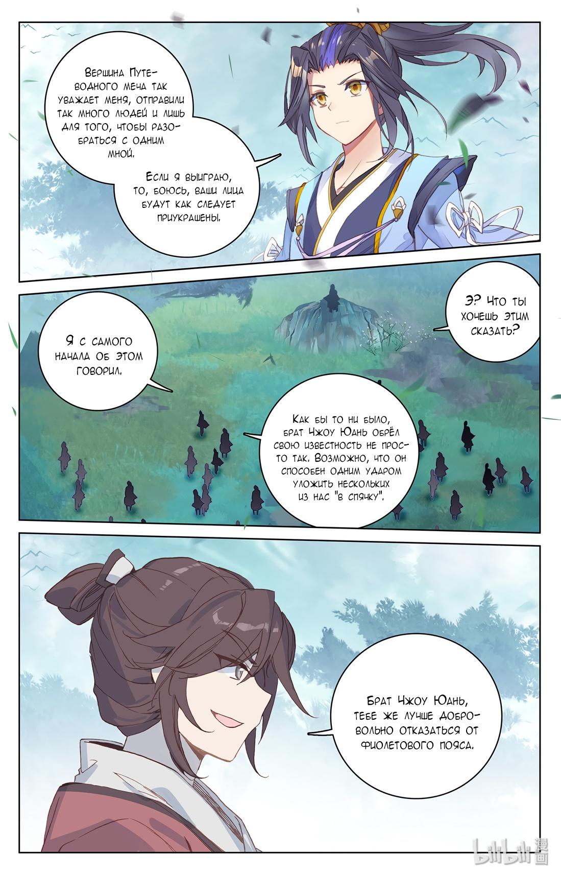 Манга Юань Цзунь / Yuan Zun  - Том 1 Глава 208 Страница 15
