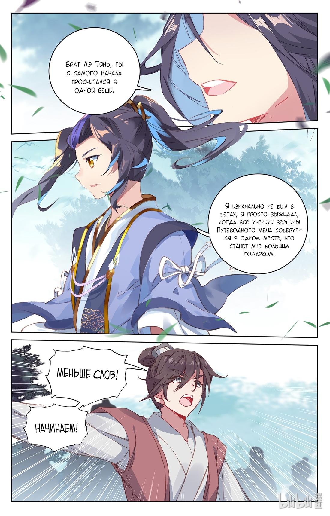 Манга Юань Цзунь / Yuan Zun  - Том 1 Глава 208 Страница 16