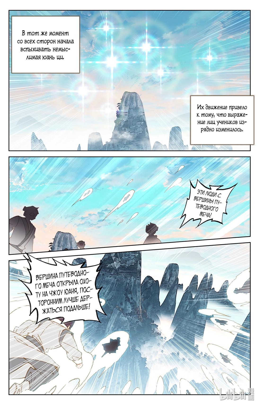 Манга Юань Цзунь / Yuan Zun  - Том 1 Глава 208 Страница 3