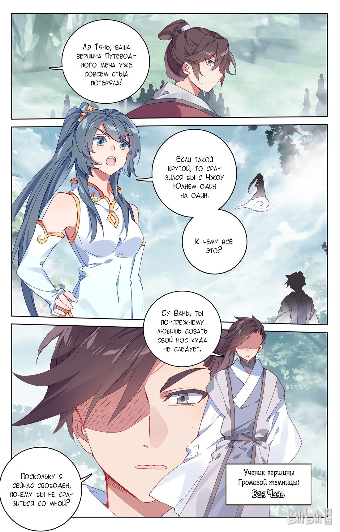 Манга Юань Цзунь / Yuan Zun  - Том 1 Глава 208 Страница 6