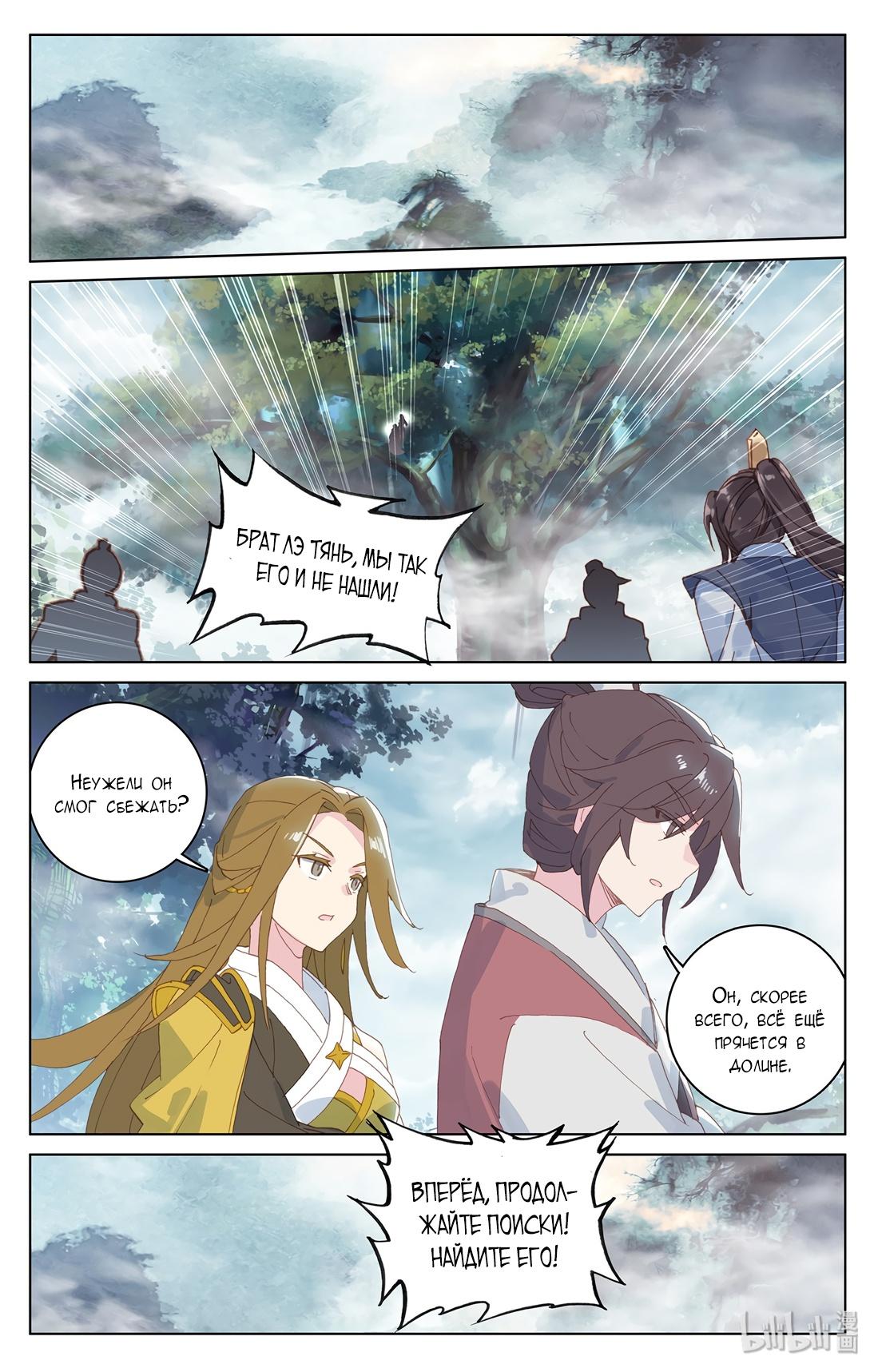Манга Юань Цзунь / Yuan Zun  - Том 1 Глава 208 Страница 9